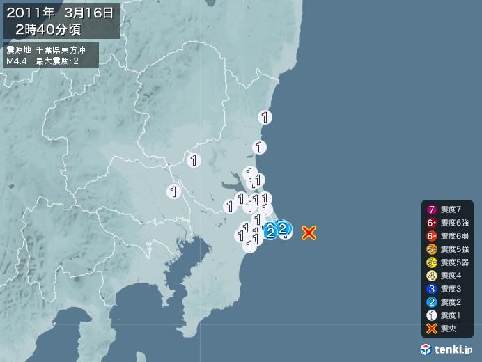 地震情報(2011年03月16日02時40分発生)