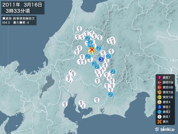 地震情報(2011年03月16日03時33分発生)