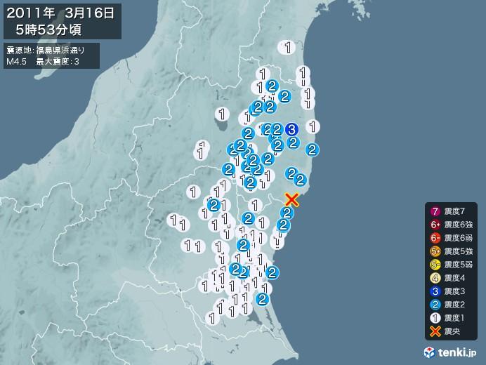 地震情報(2011年03月16日05時53分発生)