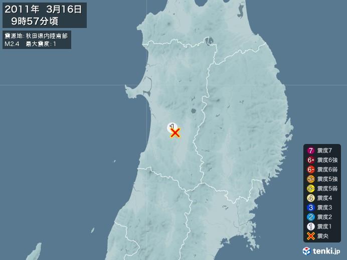 地震情報(2011年03月16日09時57分発生)