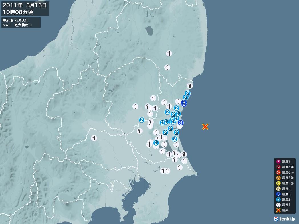 地震情報 2011年03月16日 10時08分頃発生 最大震度:3 震源地:茨城県沖(拡大画像)