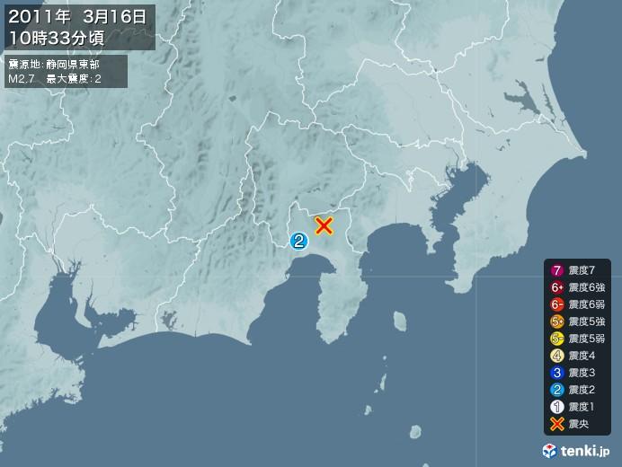 地震情報(2011年03月16日10時33分発生)