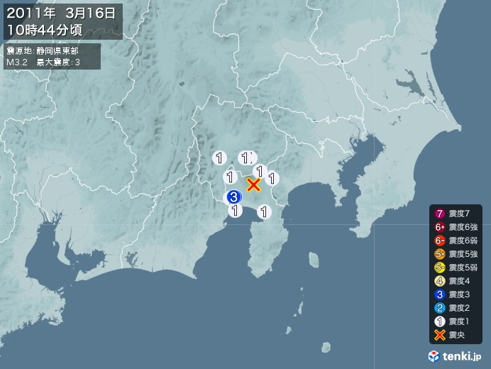 地震情報(2011年03月16日10時44分発生)