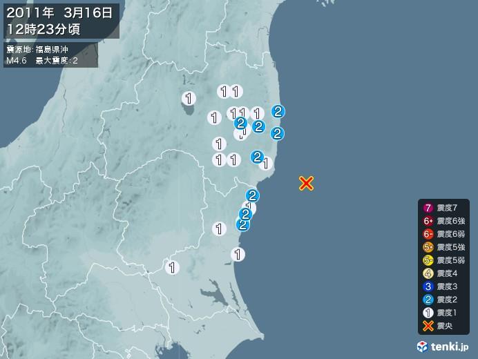 地震情報(2011年03月16日12時23分発生)
