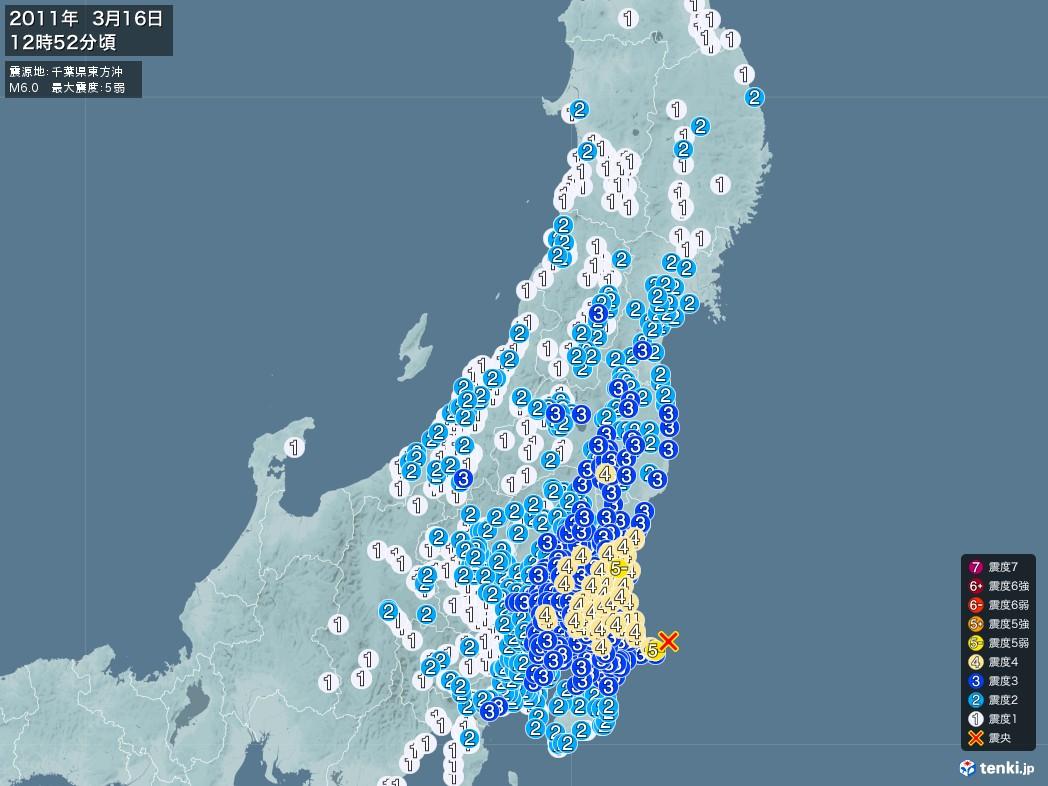 地震情報 2011年03月16日 12時52分頃発生 最大震度:5弱 震源地:千葉県東方沖(拡大画像)
