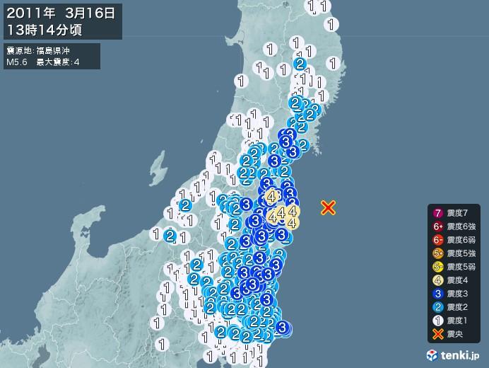 地震情報(2011年03月16日13時14分発生)