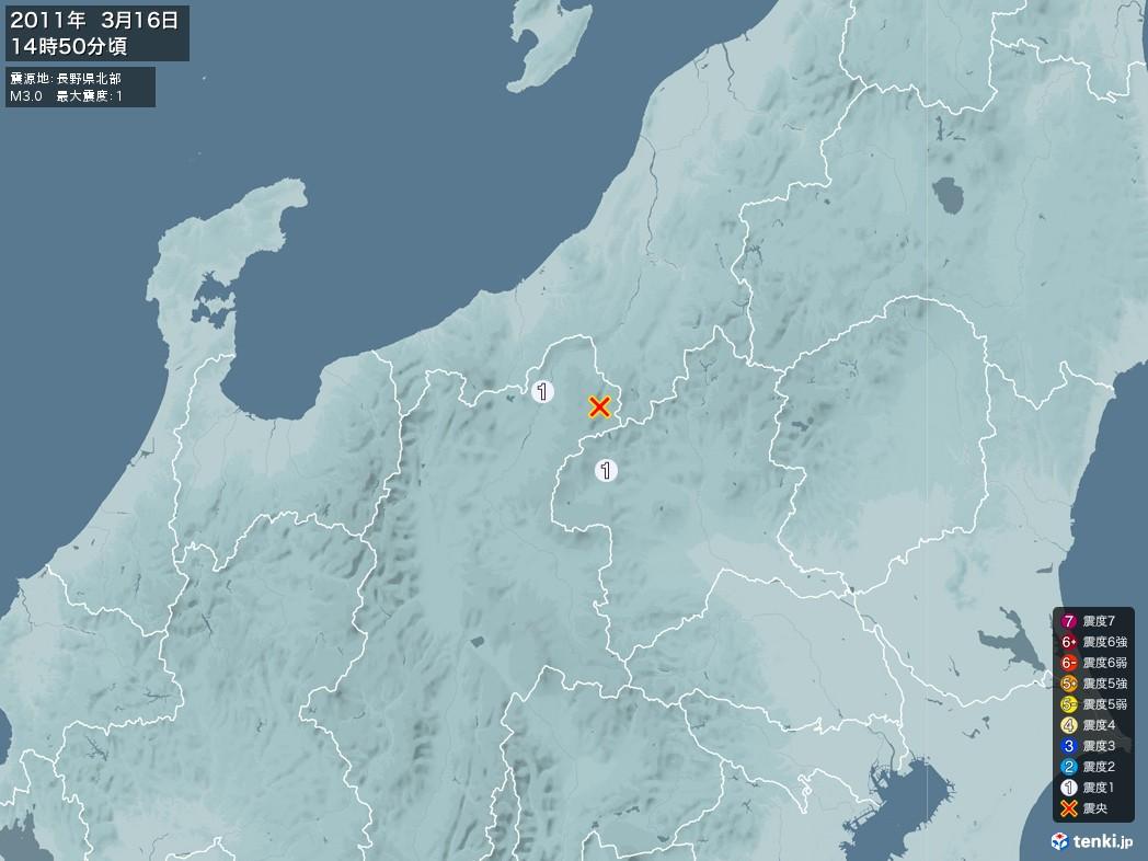 地震情報 2011年03月16日 14時50分頃発生 最大震度:1 震源地:長野県北部(拡大画像)