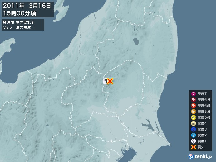 地震情報(2011年03月16日15時00分発生)