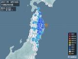 2011年03月16日15時29分頃発生した地震