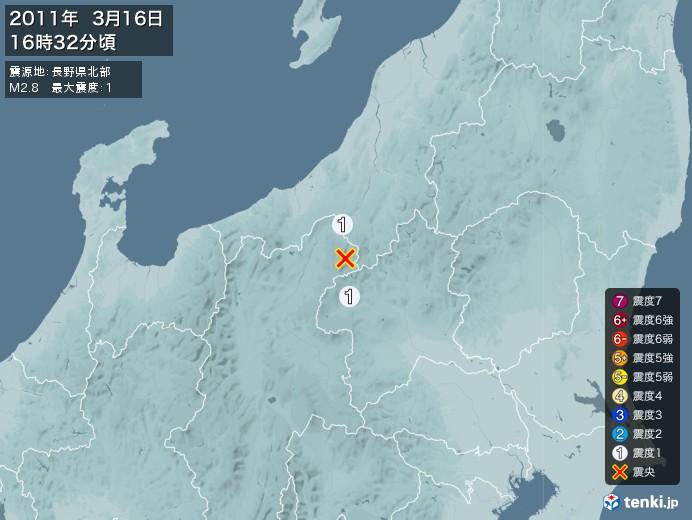 地震情報(2011年03月16日16時32分発生)