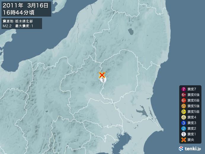 地震情報(2011年03月16日16時44分発生)