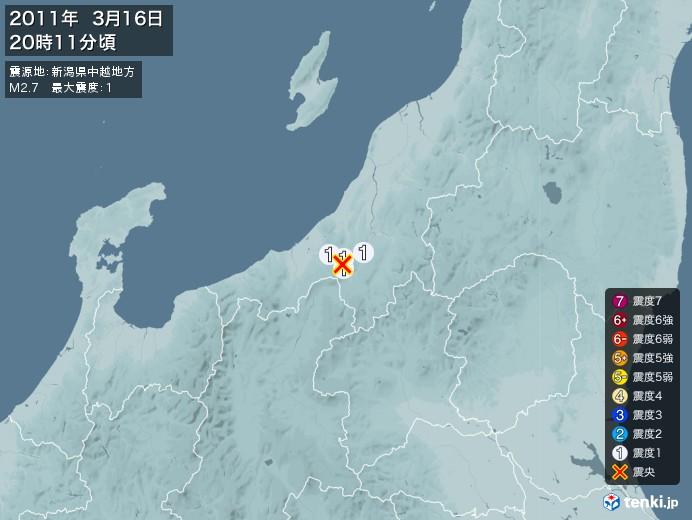 地震情報(2011年03月16日20時11分発生)