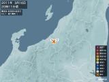 2011年03月16日20時11分頃発生した地震