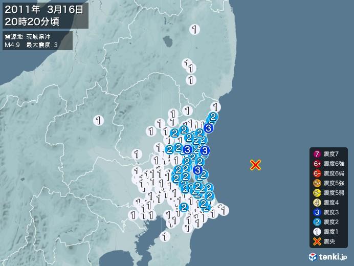 地震情報(2011年03月16日20時20分発生)