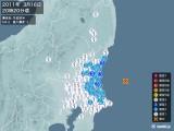 2011年03月16日20時20分頃発生した地震