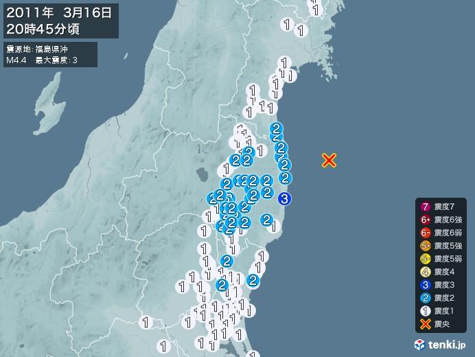 地震情報(2011年03月16日20時45分発生)