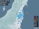 2011年03月16日20時45分頃発生した地震
