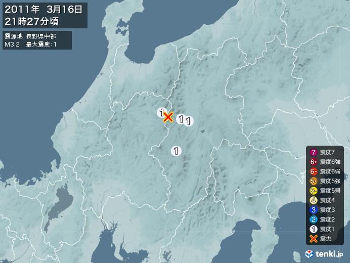 地震情報(2011年03月16日21時27分発生)
