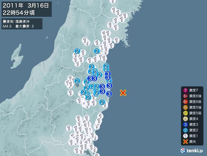 地震情報(2011年03月16日22時54分発生)