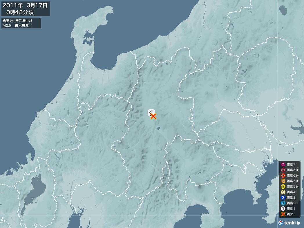 地震情報 2011年03月17日 00時45分頃発生 最大震度:1 震源地:長野県中部(拡大画像)