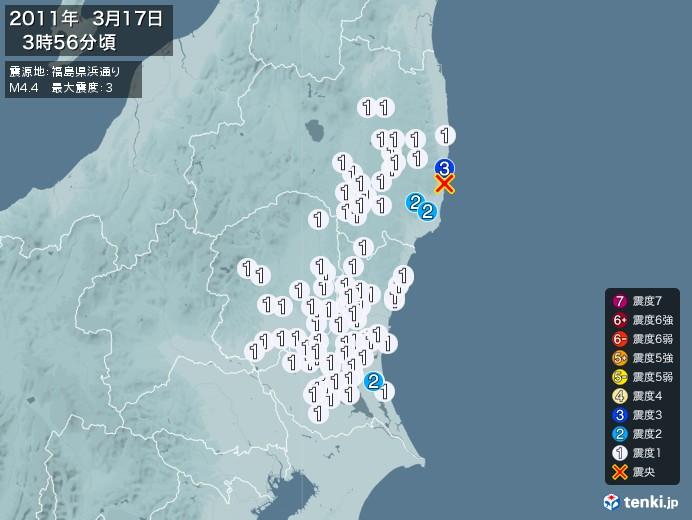 地震情報(2011年03月17日03時56分発生)