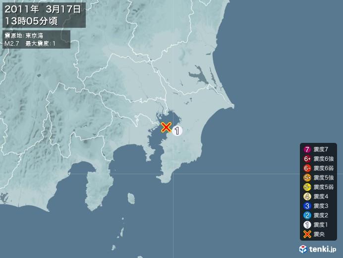 地震情報(2011年03月17日13時05分発生)