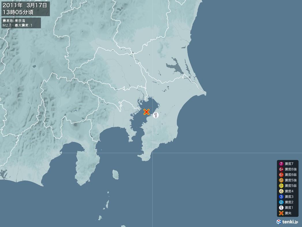 地震情報 2011年03月17日 13時05分頃発生 最大震度:1 震源地:東京湾(拡大画像)
