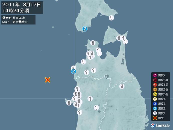 地震情報(2011年03月17日14時24分発生)