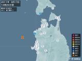 2011年03月17日14時24分頃発生した地震
