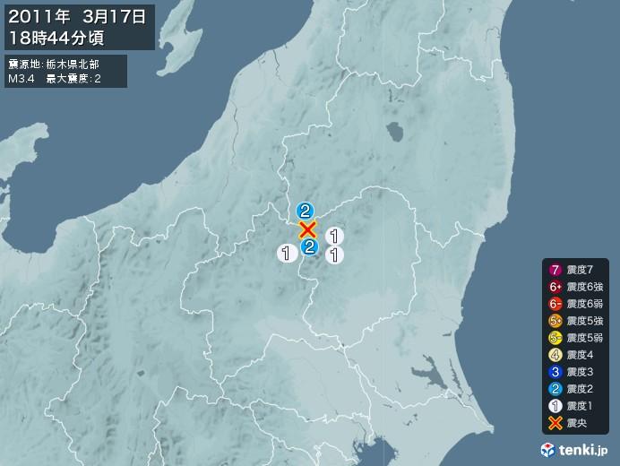 地震情報(2011年03月17日18時44分発生)