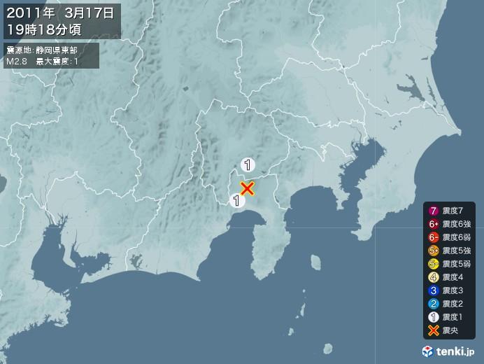 地震情報(2011年03月17日19時18分発生)