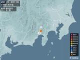 2011年03月17日19時18分頃発生した地震