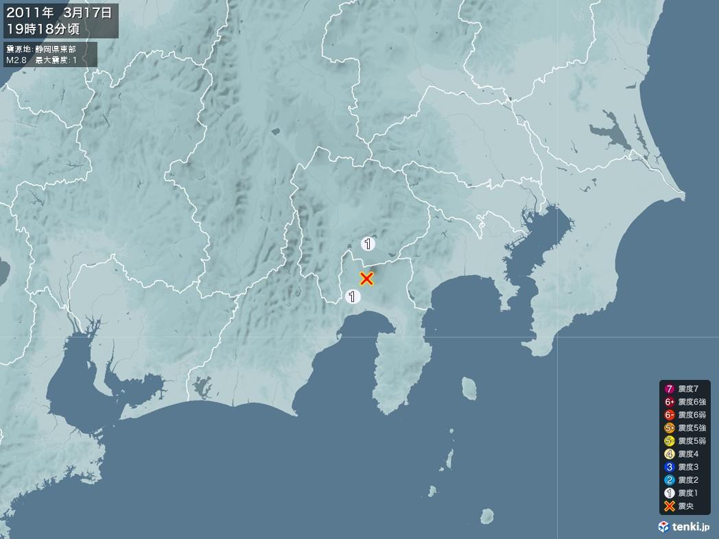 地震情報 2011年03月17日 19時18分頃発生 最大震度:1 震源地:静岡県東部(拡大画像)