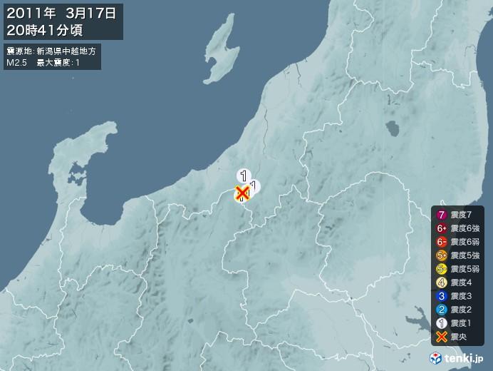 地震情報(2011年03月17日20時41分発生)