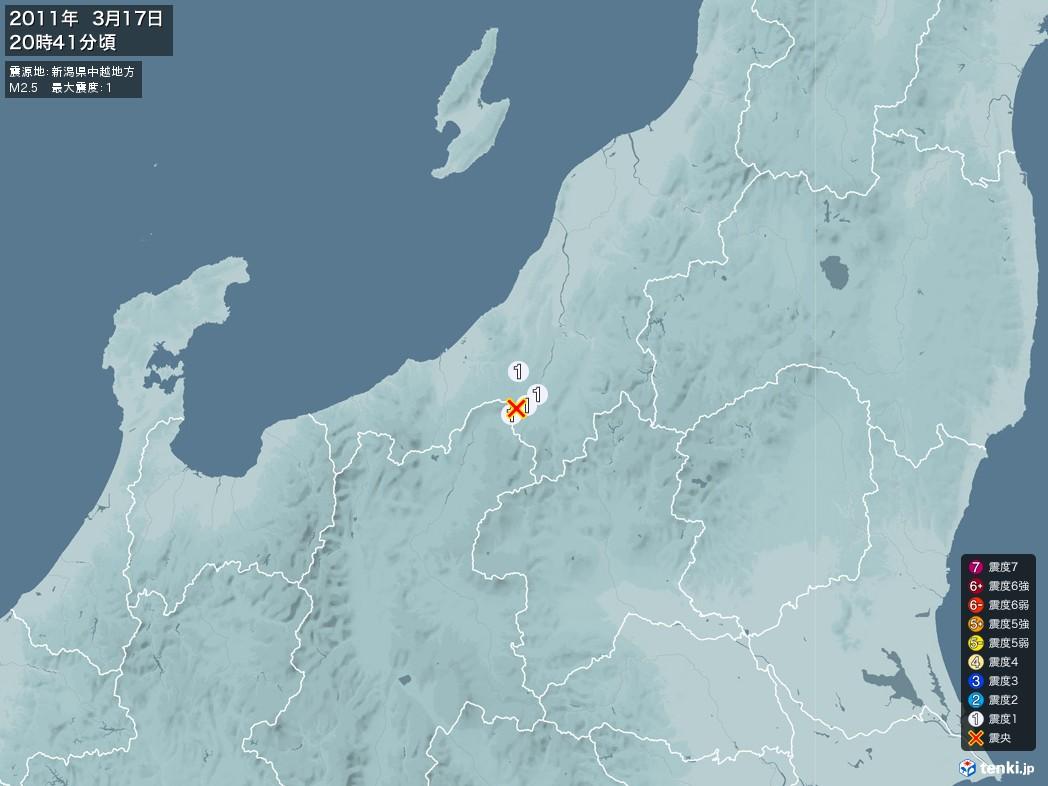 地震情報 2011年03月17日 20時41分頃発生 最大震度:1 震源地:新潟県中越地方(拡大画像)