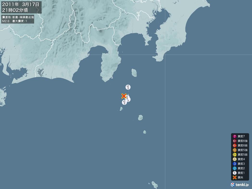 地震情報 2011年03月17日 21時02分頃発生 最大震度:1 震源地:新島・神津島近海(拡大画像)