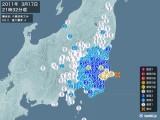 2011年03月17日21時32分頃発生した地震