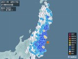 2011年03月17日21時55分頃発生した地震