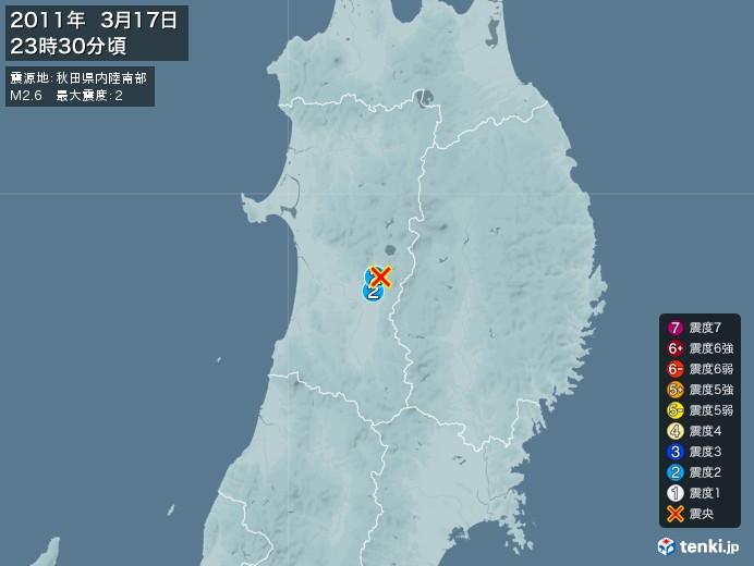 地震情報(2011年03月17日23時30分発生)