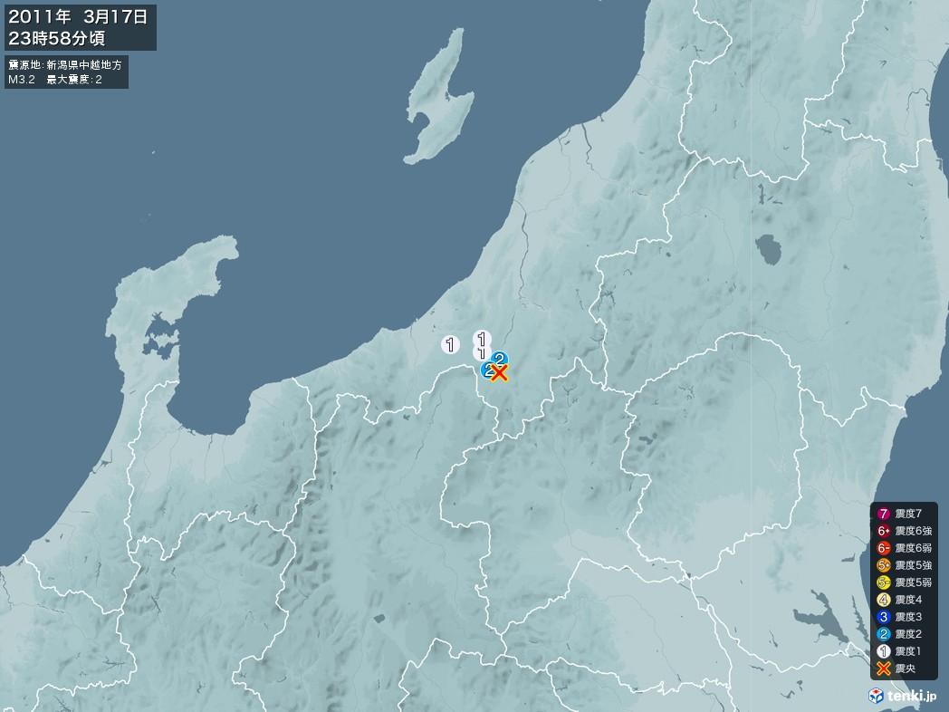 地震情報 2011年03月17日 23時58分頃発生 最大震度:2 震源地:新潟県中越地方(拡大画像)