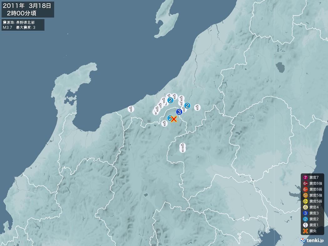 地震情報 2011年03月18日 02時00分頃発生 最大震度:3 震源地:長野県北部(拡大画像)