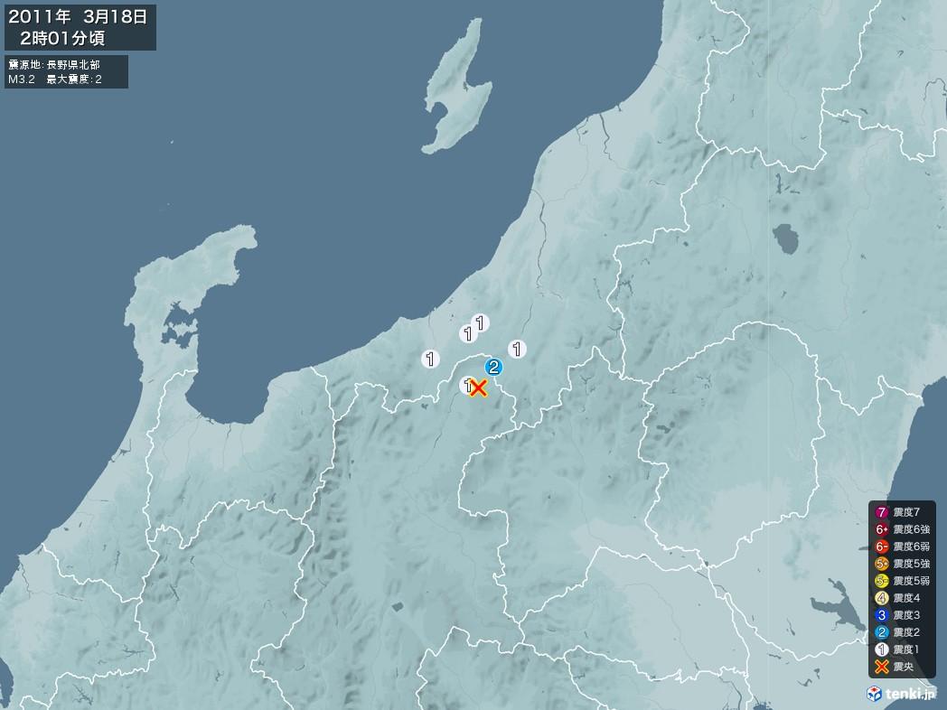 地震情報 2011年03月18日 02時01分頃発生 最大震度:2 震源地:長野県北部(拡大画像)