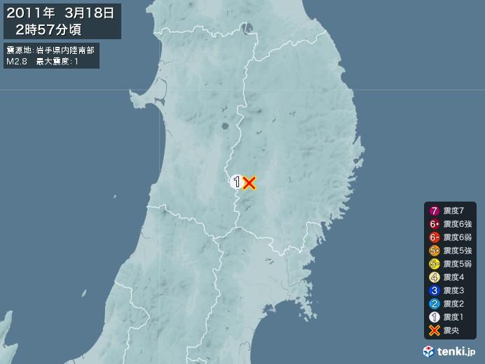 地震情報(2011年03月18日02時57分発生)