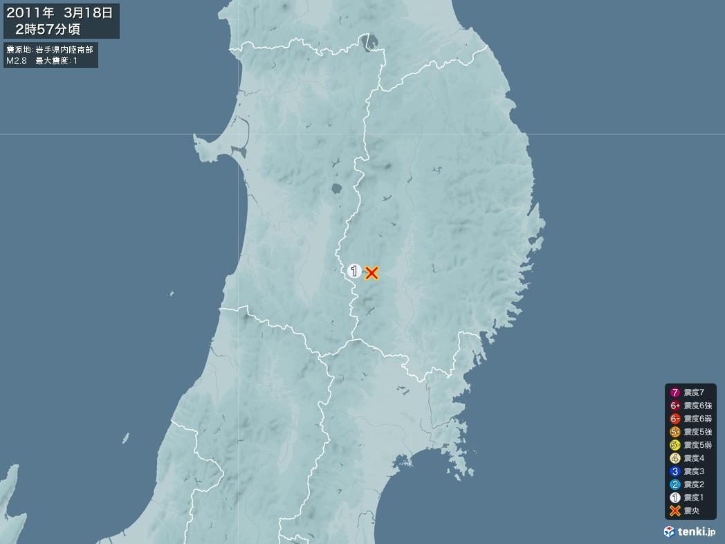 地震情報 2011年03月18日 02時57分頃発生 最大震度:1 震源地:岩手県内陸南部(拡大画像)