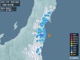 2011年03月18日06時18分頃発生した地震