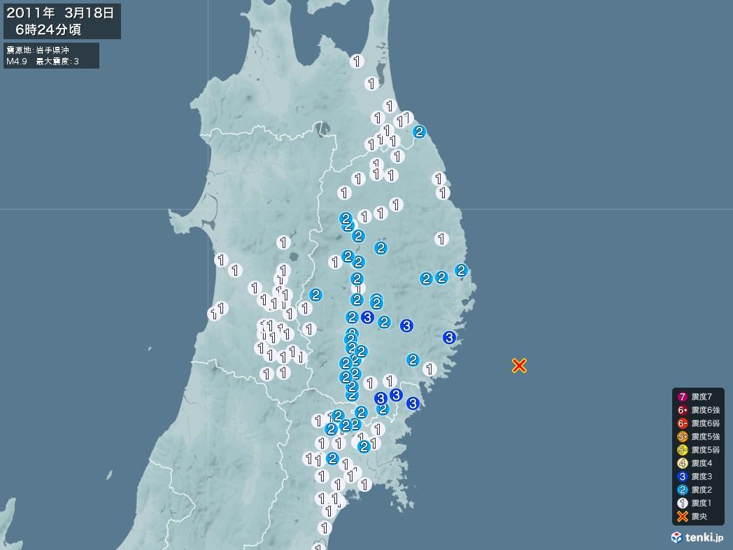 地震情報 2011年03月18日 06時24分頃発生 最大震度:3 震源地:岩手県沖(拡大画像)