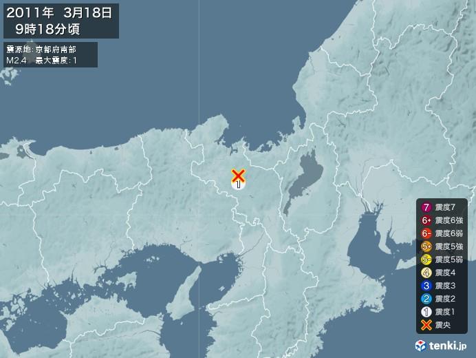 地震情報(2011年03月18日09時18分発生)