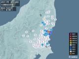 2011年03月18日10時50分頃発生した地震