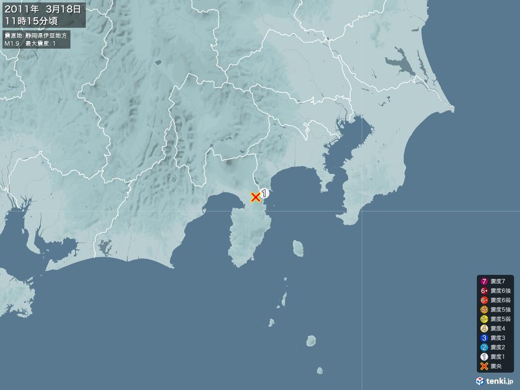 地震情報 2011年03月18日 11時15分頃発生 最大震度:1 震源地:静岡県伊豆地方(拡大画像)