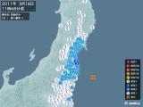 2011年03月18日11時48分頃発生した地震